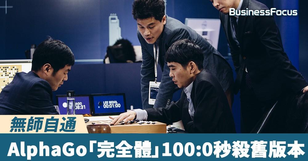 【左右互搏】無師自通,AlphaGo「完全體」100:0秒殺舊版本