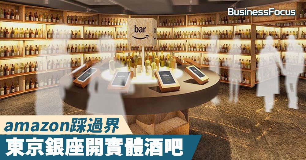 【踩過界】嫌實體店業務不夠,amazon在東京開酒吧