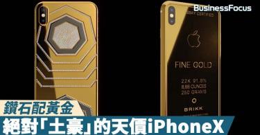 【土豪氣派】天價「黃金iPhone X」,盛惠至少50萬港元