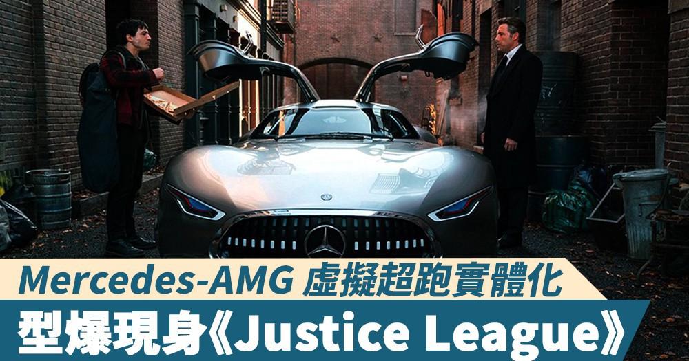 【蝙蝠俠座駕】Mercedes-AMG 虛擬超跑實體化,型爆現身《Justice League》