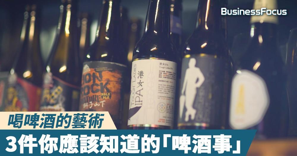 【喝啤酒的藝術】3件你應該知道的「啤酒事」