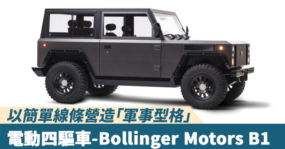 【美式硬漢】 以簡單線條營造「軍事型格」,電動四驅車-Bollinger Motors B1