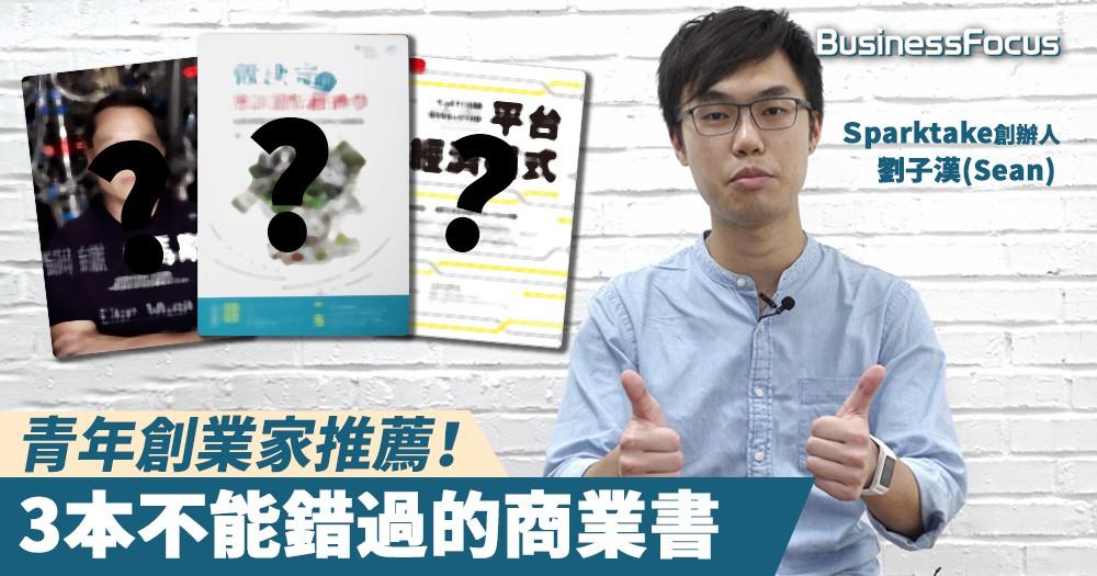 【好書推介】青年創業家推薦!3本不能錯過的商業書(二)