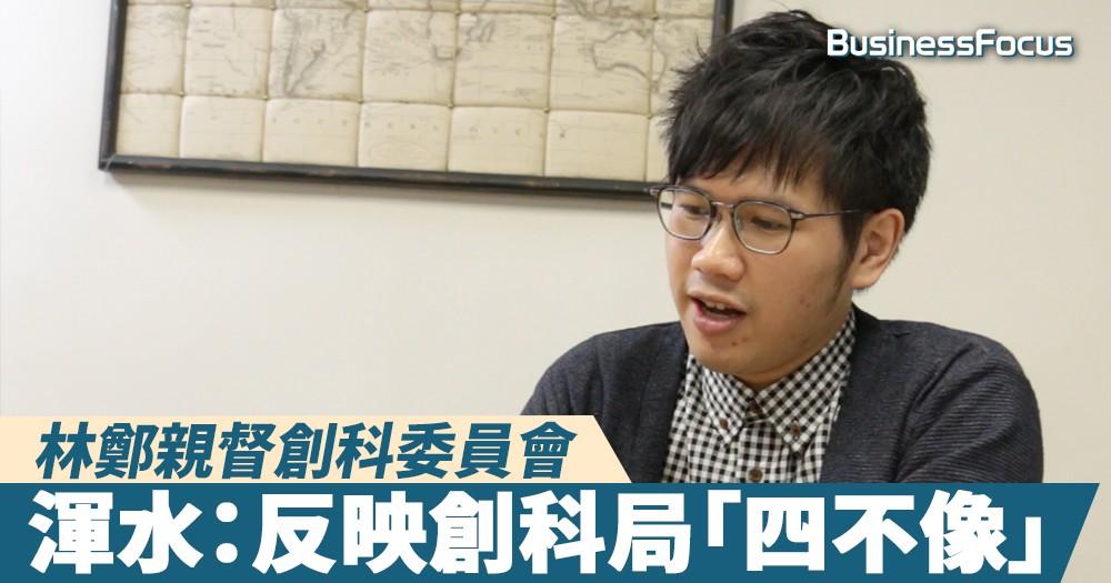 【評施政報告】林鄭親督創科委員會,渾水:反映創科局「四不像」