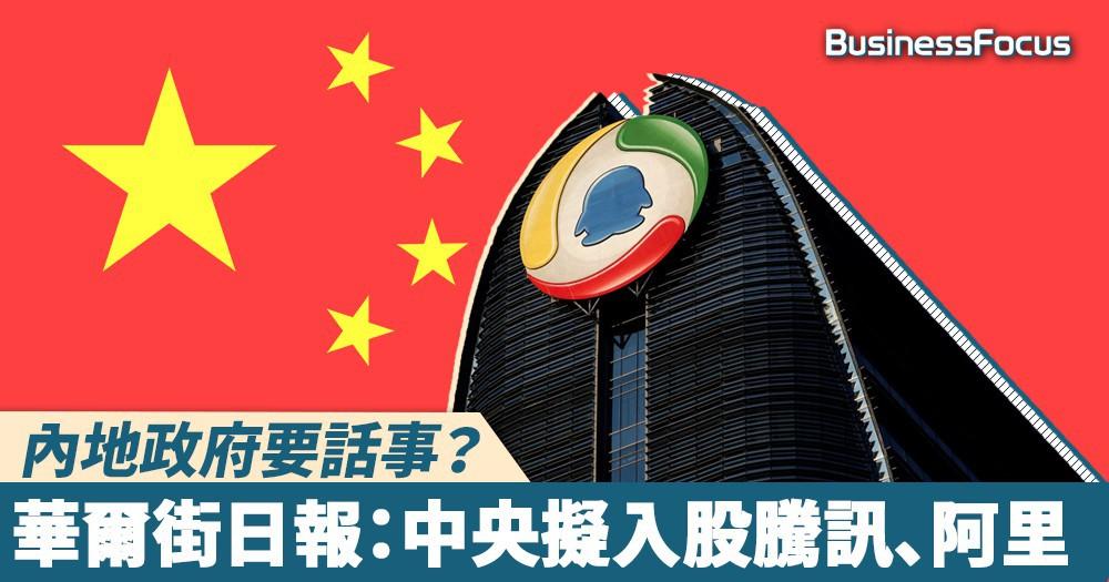 【中央要話事?】華爾街日報:內地政府擬入股騰訊、阿里