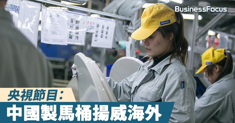【馬桶大國】央視節目:中國製馬桶揚威海外