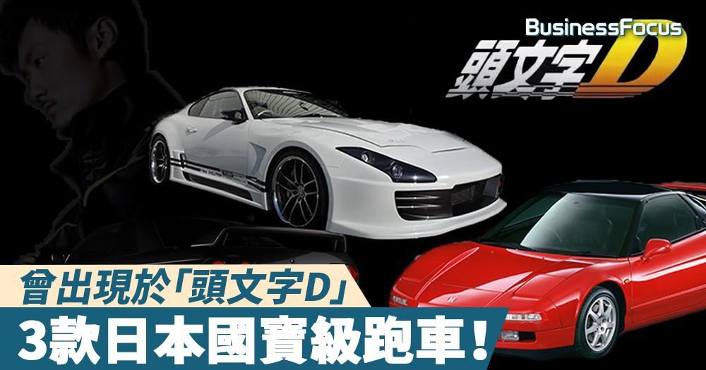 【東瀛車王】曾出現於「頭文字D」的3款日本國寶級跑車!