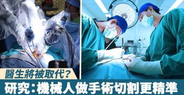 【機械革命】醫生將被取代?研究:機械人做手術切割更精準