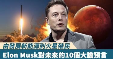 【大預言家】由發展新能源到火星殖民,Elon Musk對未來的10個大膽預言