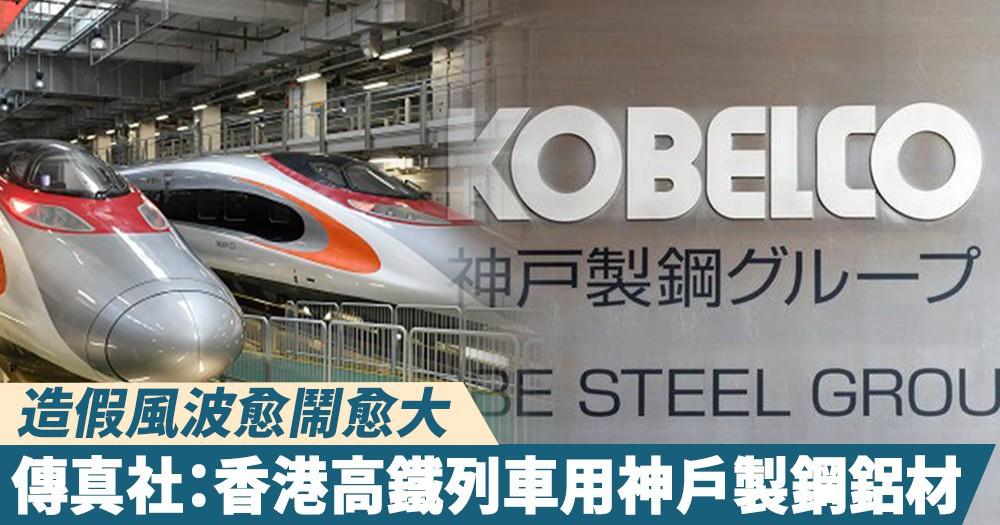 【信心危機】造假風波愈鬧愈大,傳真社:香港高鐵列車用神戶製鋼鋁材