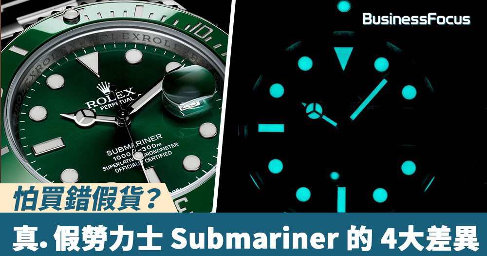 【認明正貨】怕買錯假貨?真.假勞力士 Submariner 的 4大差異