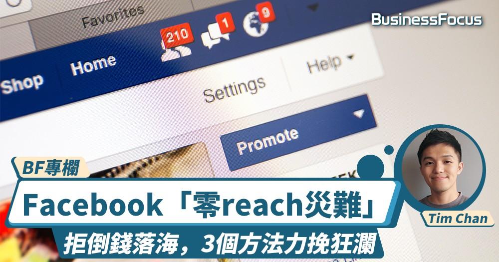 【BF專欄】Facebook「零reach災難」:拒倒錢落海,3個方法力挽狂瀾