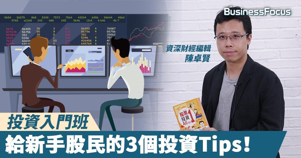 【投資入門班】資深財經編輯「教路」,給新手股民的3個投資Tips!