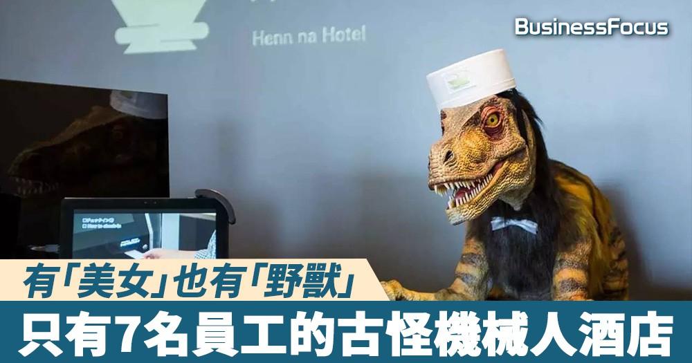 【開始搶飯碗】有「美女」也有「野獸」,只有7名員工的古怪機械人酒店