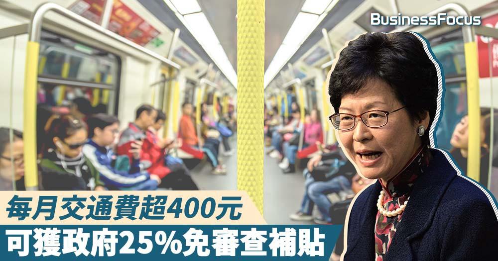 【施政報告】每月交通費超400元,獲25%免審查補貼,上限為300元