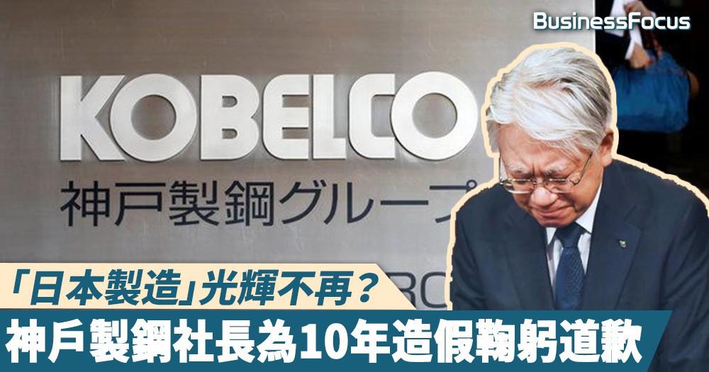 【光輝不再】「日本製造」光環漸褪,神戶製鋼社長為10年造假鞠躬道歉