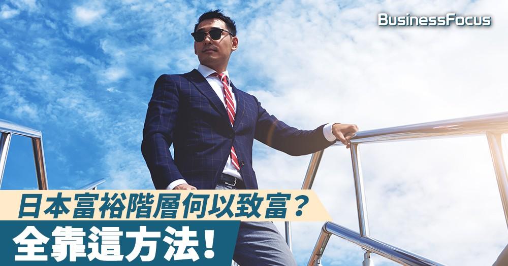 【東洋經驗】日本富裕階層何以致富?全靠這方法!