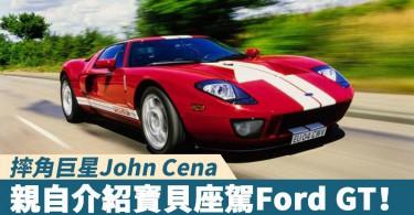【巨星座駕】摔角巨星John Cena,親自介紹他的寶貝座駕Ford GT!