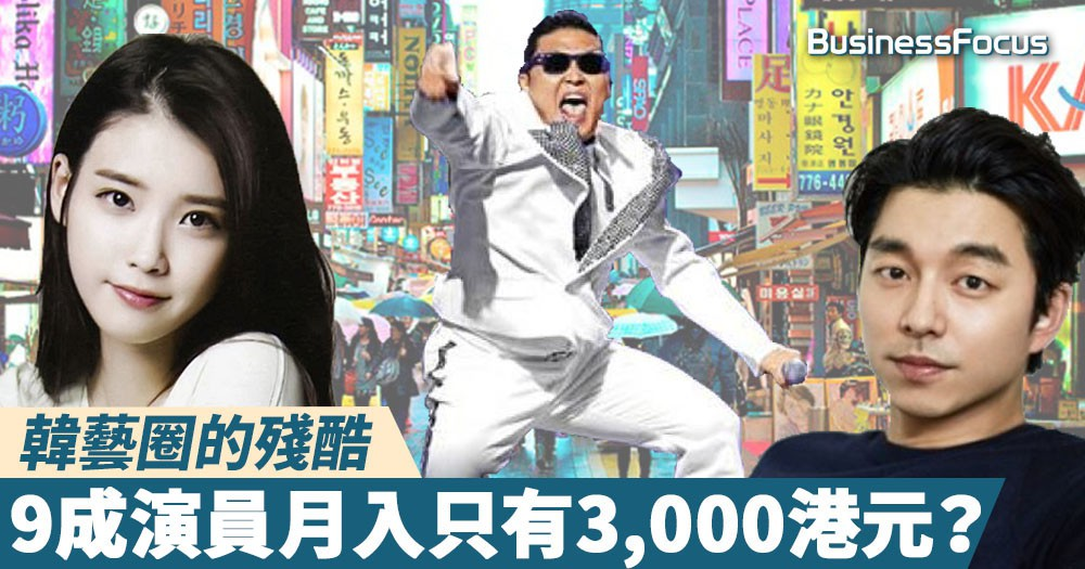 【貧富懸殊】韓藝圈真貌:1%歌手年賺過千萬,9成演員收入比外傭低?