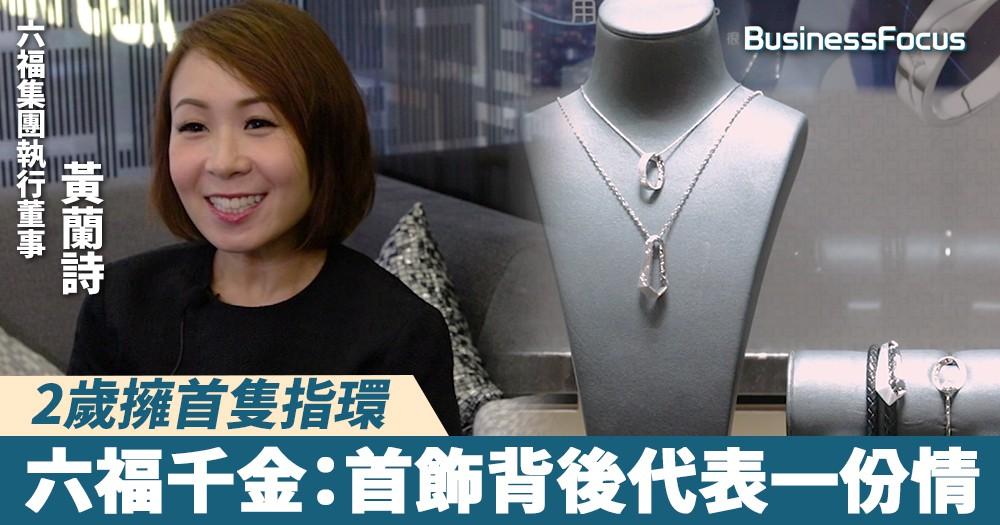 【平民奢侈品】2歲擁第一隻小指環,六福千金:首飾背後代表一份情