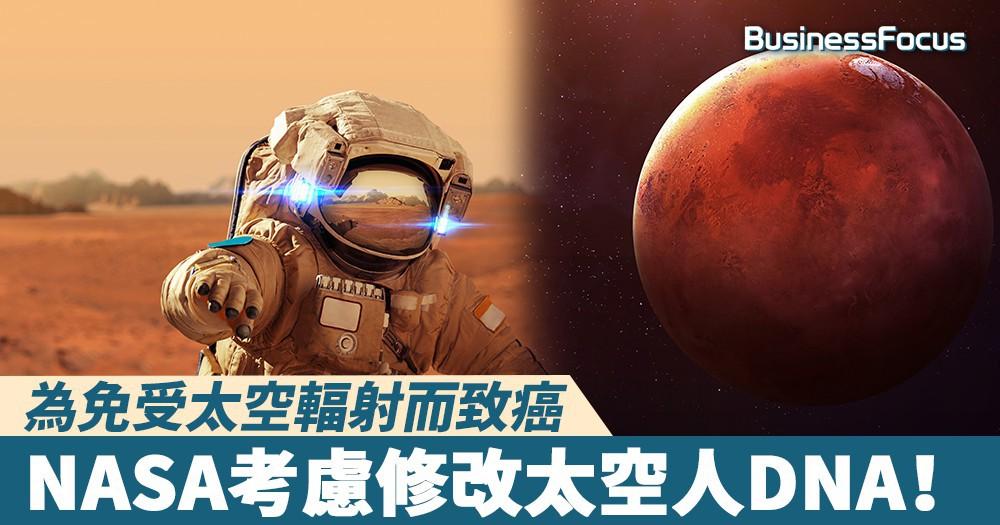 【探索火星】為免受太空輻射而致癌,NASA考慮修改太空人DNA!
