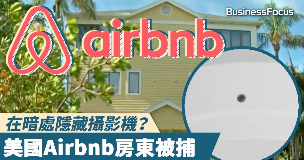 【公關災難】在暗處隱藏攝影機?美國Airbnb房東被捕