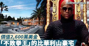 【拳王宮殿】Floyd Mayweather豪擲2,600萬美金,究竟買了怎樣的比華利山豪宅?