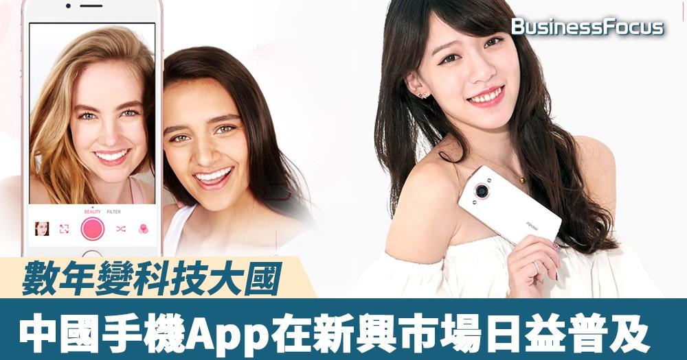 【風水輪流轉】數年變科技大國,中國手機App在新興市場日益普及