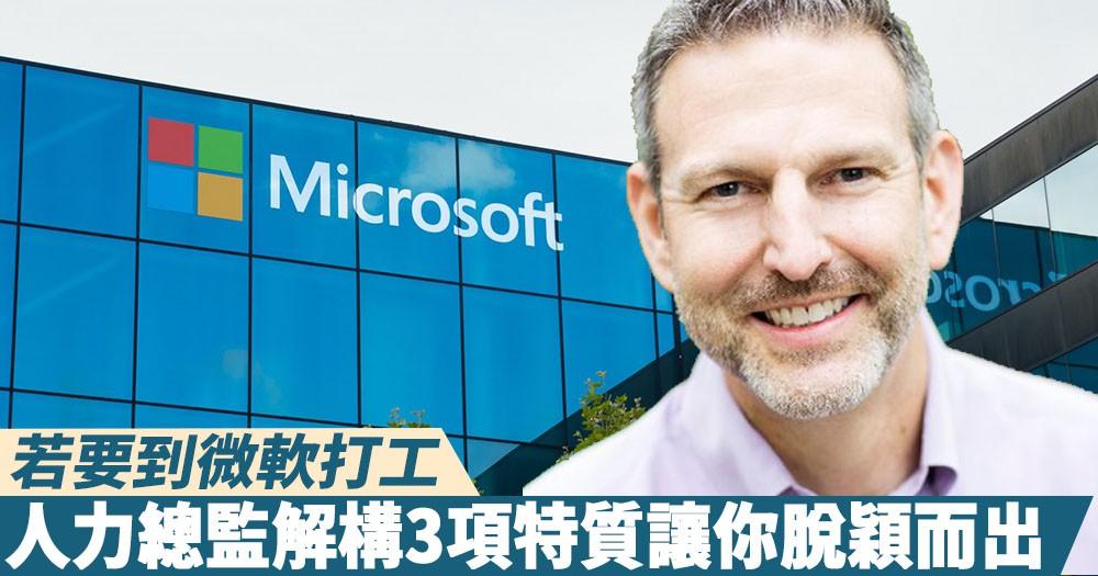 【求職秘笈】想到微軟打工?人力總監解構3項特質讓你脫穎而出
