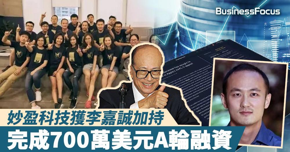 【超人StartUp】妙盈科技獲李嘉誠加持,完成700萬美元A輪融資