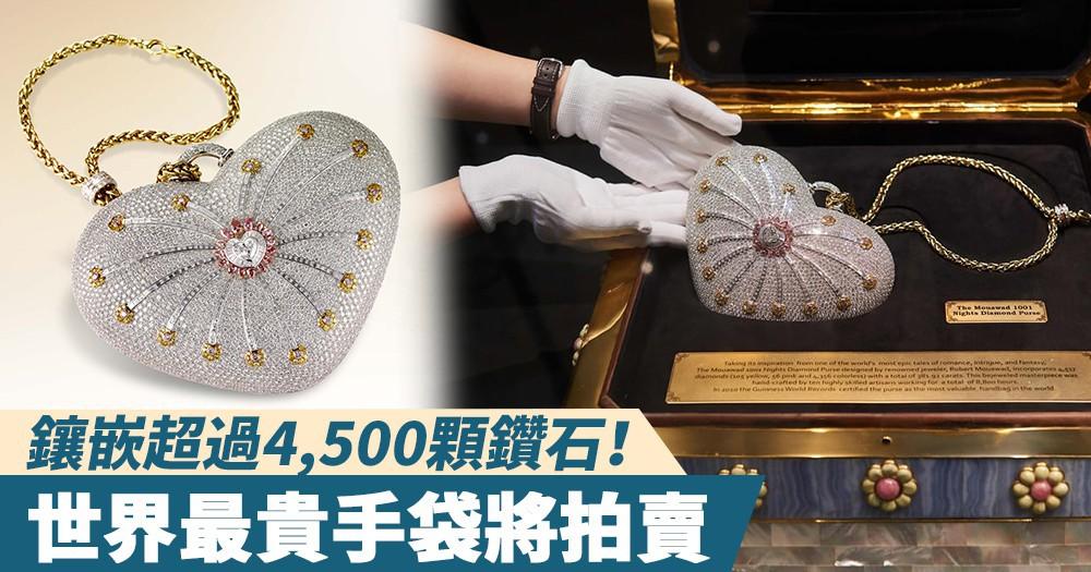 【珠光寶氣】鑲嵌超過4,500顆鑽石!世界最貴手袋將拍賣