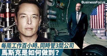 【狂人秘訣】每周工作百小時、同時管3間公司,Elon Musk如何運用時間?