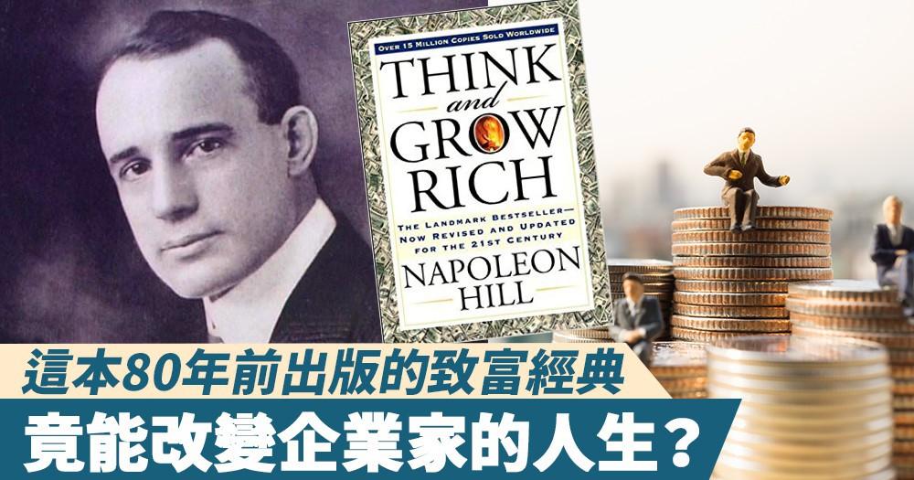 【致富經典】這本80年前出版的書,竟能改變企業家的人生?