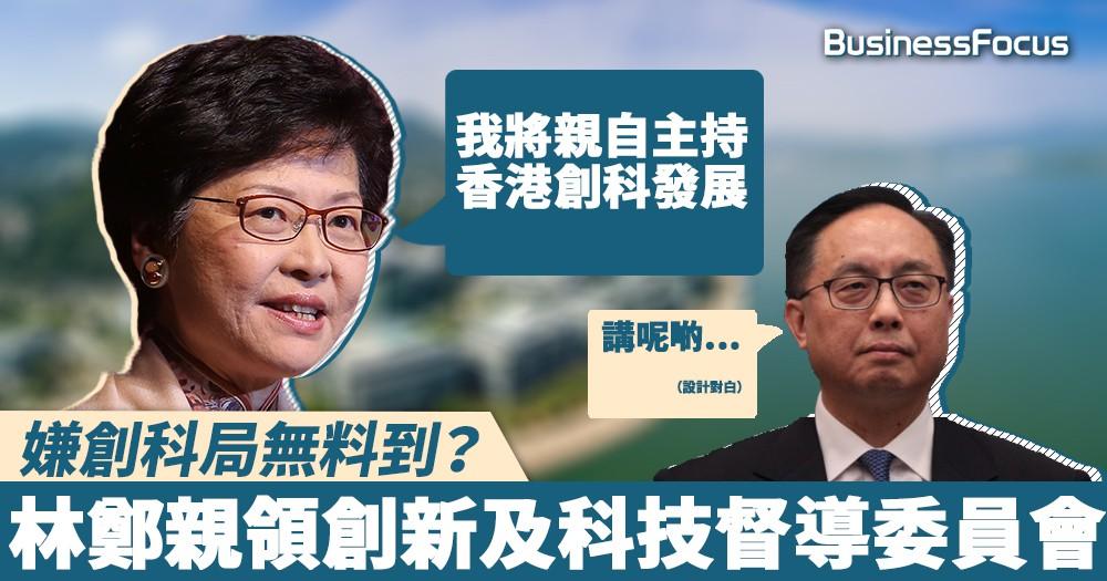 【施政報告】嫌創科局無料到?林鄭親領創新及科技督導委員會