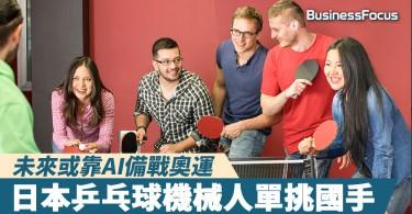 【乒乓界AlphaGo】未來或靠AI備戰奧運,日本乒乓球機械人單挑國手
