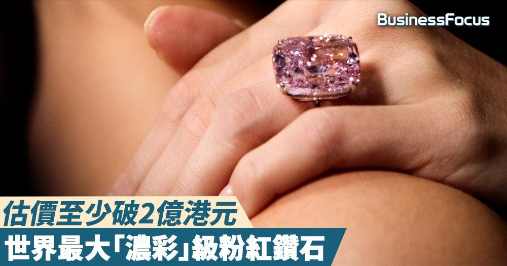 【一顆永流傳】世界最大「濃彩」級粉鑽將拍賣,估價至少破2億港元