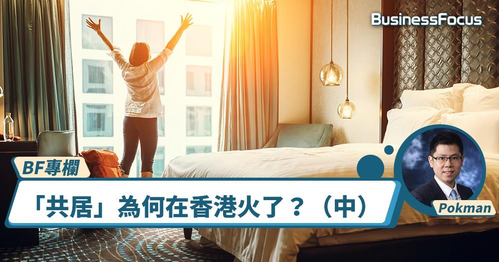 【BF專欄】「共居」為何在香港火了?(中)