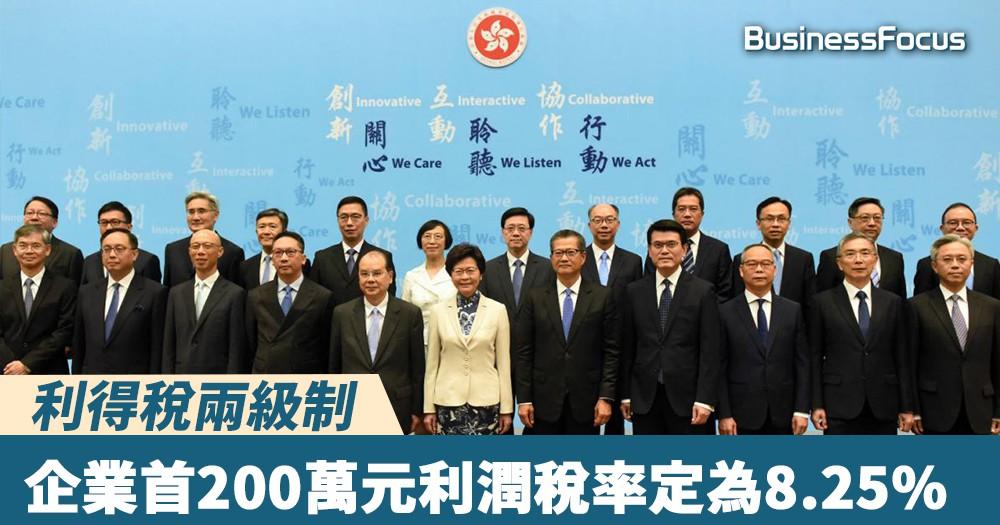 【施政報告】利得稅分兩級,企業首200萬元利潤稅率定為8.25%