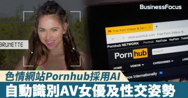 【AI上線了】色情網站Pornhub採用AI,自動識別AV女優及性交姿勢