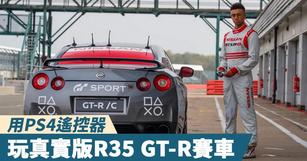 【真實呈現】用PS4遙控器玩真實版R35 GT-R賽車