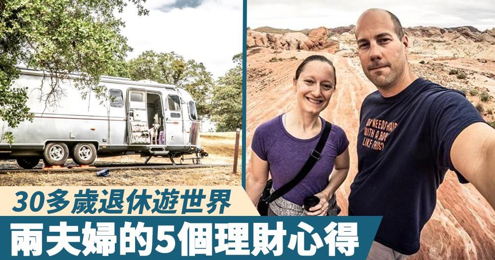 【夢想人生】30多歲退休遊世界,兩夫婦的5個理財心得