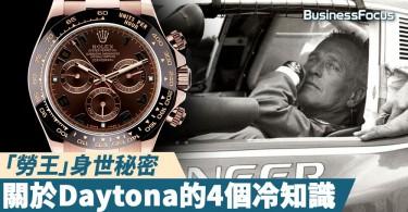 【身世揭秘】「勞王」身世秘密,關於Daytona的4個冷知識