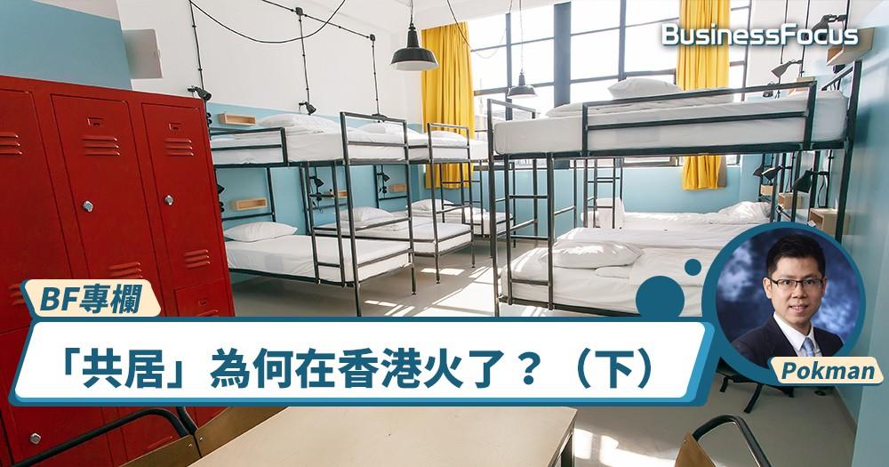 【BF專欄】「共居」為何在香港火了?(下)