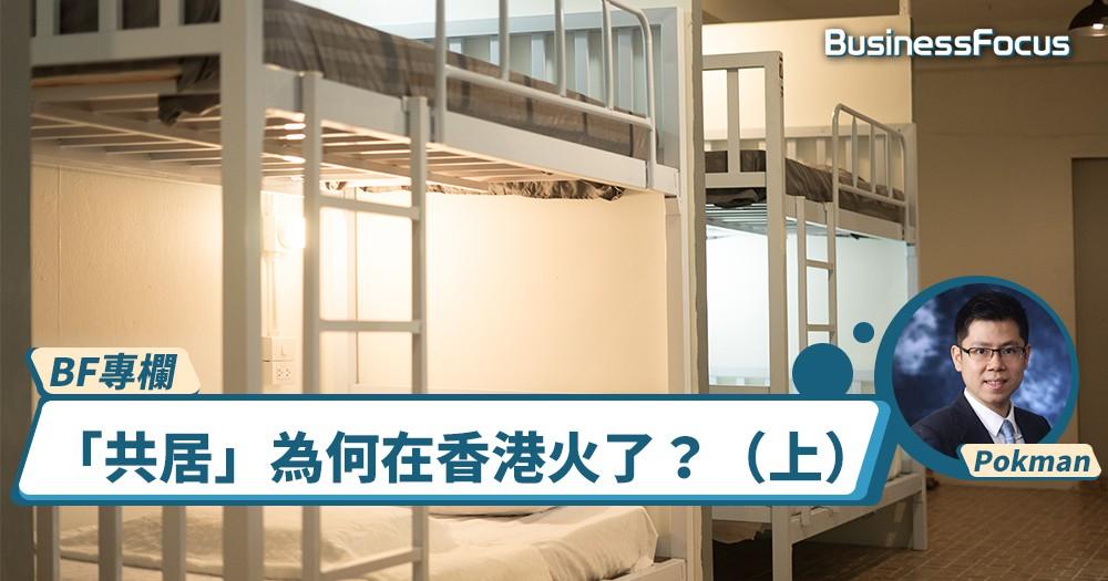 【BF專欄】「共居」為何在香港火了?(上)