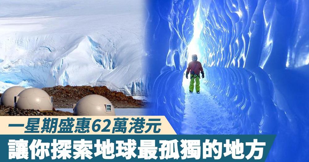 【極地冒險】一星期盛惠62萬港元,南極唯一的酒店讓你探索地球最孤獨的地方