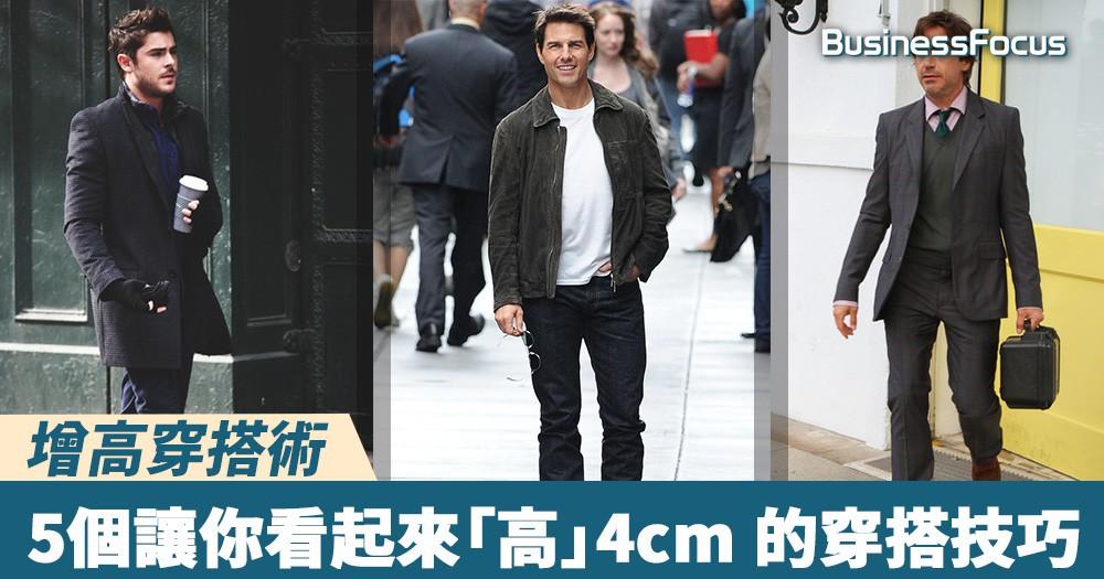 【增高穿搭術】5個讓你看起來「高」4cm 的穿搭技巧