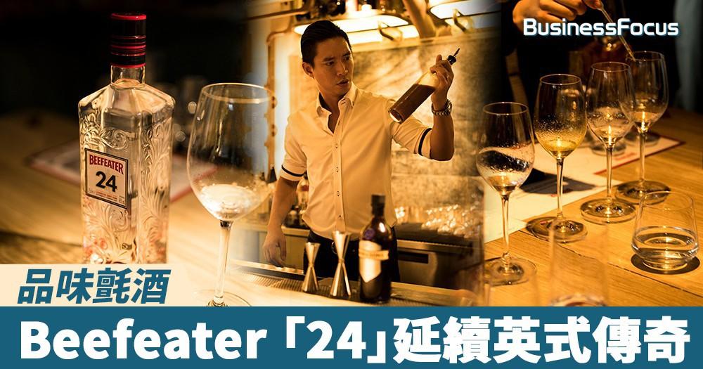 【品味氈酒】更「順滑」口感,Beefeater 「24」延續英式傳奇