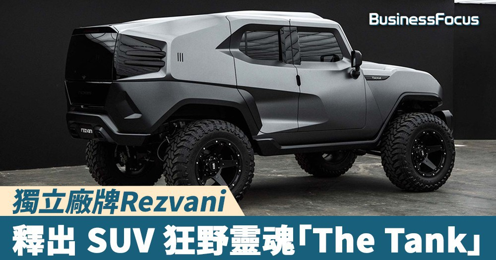【軍事風格】獨立廠牌Rezvani釋出 SUV 狂野靈魂「The Tank」