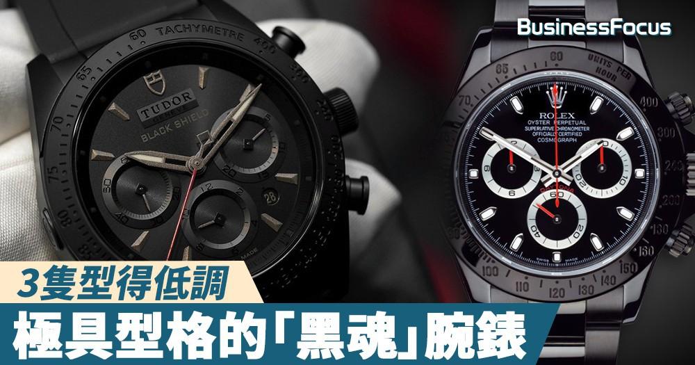 【純黑誘惑】3隻型得低調,極具型格的「黑魂」腕錶