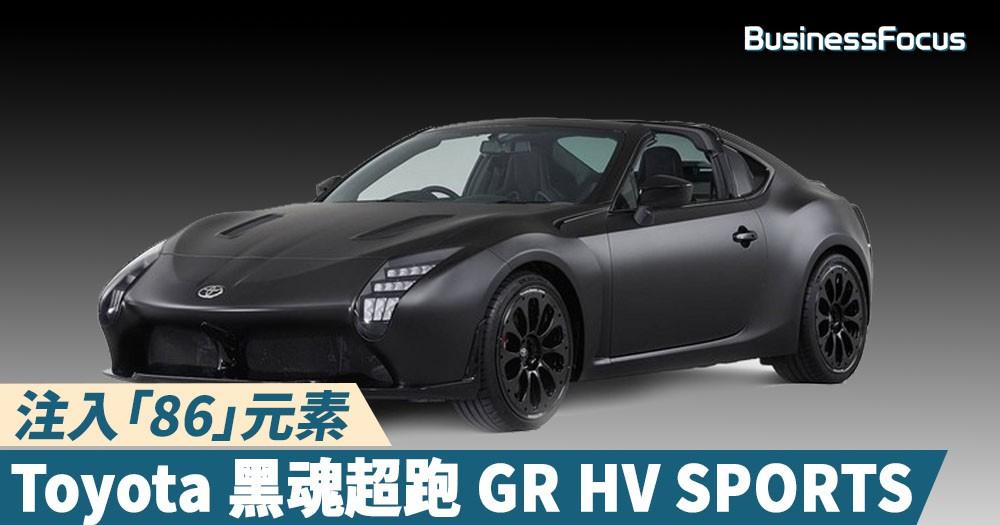 【黑魂超跑】注入「86」元素,Toyota GR HV SPORTS 將亮相東京車展